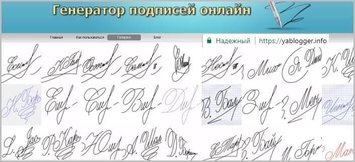 Генератор подписей онлайн: создать бесплатно подпись онлайн