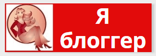 Логотип сайта Я блоггер