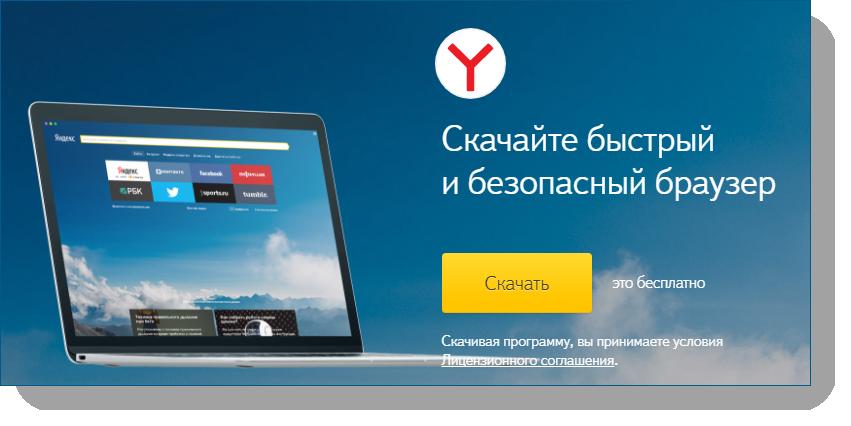 Скачать Яндекс браузер для Украины