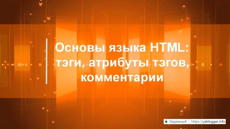 HTML для начинающих - справочник тегов и атрибутов